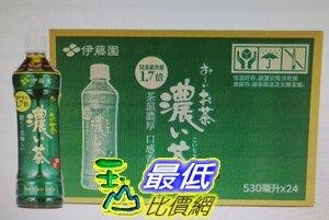 [COSCO代購 如果售完謹致歉意] W98271 Ito-En 伊藤園 濃綠茶 530毫升 X 24瓶