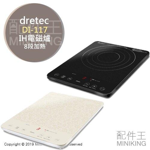 現貨 黑色 日本 dretec DI-117 桌上型 IH電磁爐 IH爐 1400W 8段加熱 12小時保溫。數位相機、攝影機與周邊配件人氣店家配件王的►廚房家電、其他美食家電有最棒的商品。快到日本N