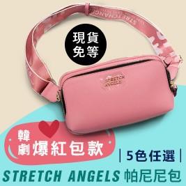 【STRETCH ANGELS】(韓國女團朴孝敏)聯手韓國時尚潮牌多彩繽紛帕尼尼包/相機包(現貨)