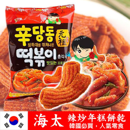韓國最受歡迎零食 數量有限 快搶n辣炒年糕餅乾形狀 微甜微辣好滋味n一口接一口 停不下來