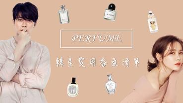 玄彬&孫藝珍連香水都用同牌!韓星愛用香氛清單推薦,玫瑰麝香香氣迷人綻放