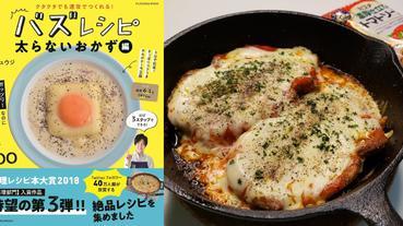 防疫不發胖!跟著日本超人氣料理研究家Ryuji一起做美味低醣料理
