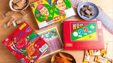 古早味零食推薦!台灣古早味餅乾 、古早味糖果,哪種你還沒吃過?