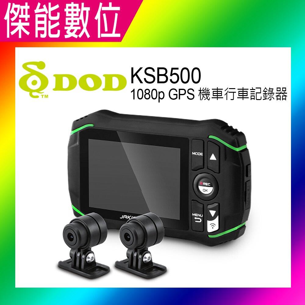 DOD KSB500【贈32G】1080p GPS 機車行車記錄器 前後雙鏡頭 TS碼流版 上網登錄保固兩年 類飛樂 M1 PLUS