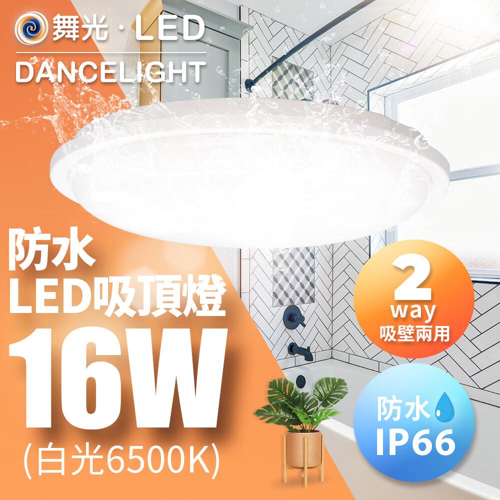 商品規格: 品牌舞光dancelight 型號黃光(暖白)od-ce16w/白光od-ce16d 功率16(w) 流明1440(lm)/1600(lm) 光效90(lm/w)/100(lm/w) 色溫
