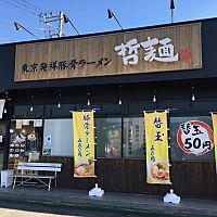 哲麺松本店