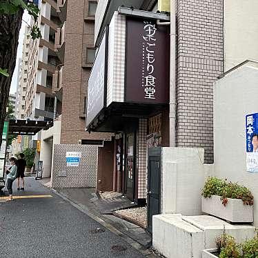 巣ごもり食堂 王子神谷店のundefinedに実際訪問訪問したユーザーunknownさんが新しく投稿した新着口コミの写真