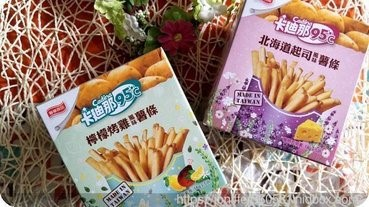 <試吃分享>聯華食品卡迪那95℃薯條北海道起司風味&檸檬烤雞風味~粉嫩小清新插畫風,異國風味可愛又可口