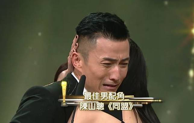 山聰奪得最佳男配角時,亦感激對方支持。
