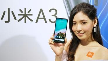 小米 A3 下週正式開賣,只要 6,999 元! Android One 系統、主打 3200 萬畫素自拍鏡頭