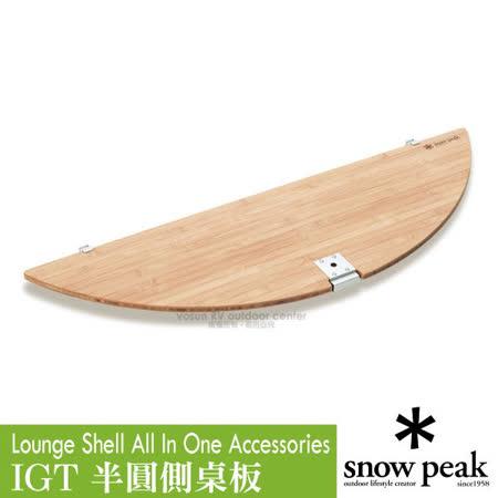 ◆組裝時滑進本體骨架長邊的軌道即可◆以新型態將IGT變身為大型圓桌