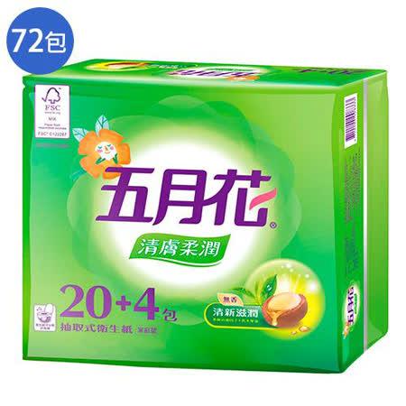 五月花清膚柔潤抽取式衛生紙100抽72包(箱)