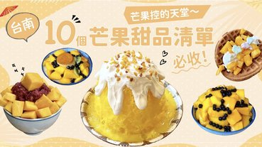 夏季限定!芒果糯米冰、爆漿芒果爽、芒果牛奶冰,盤點「台南10家當季限定」必吃!