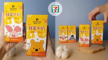 7-11小熊維尼蜂蜜牛奶回歸啦!蜜蜂工坊推出小包裝蜂蜜牛奶,小熊維尼圖案認真太萌啦