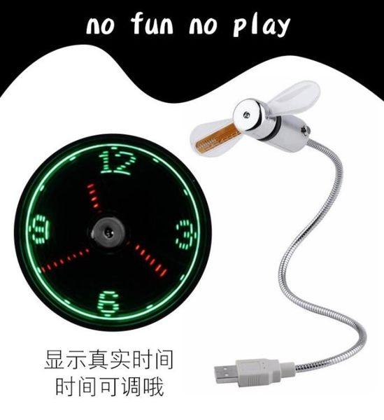 USB時鐘小電風扇led髪光時間風扇真實迷你閃字辦公室宿舍『櫻花小屋』