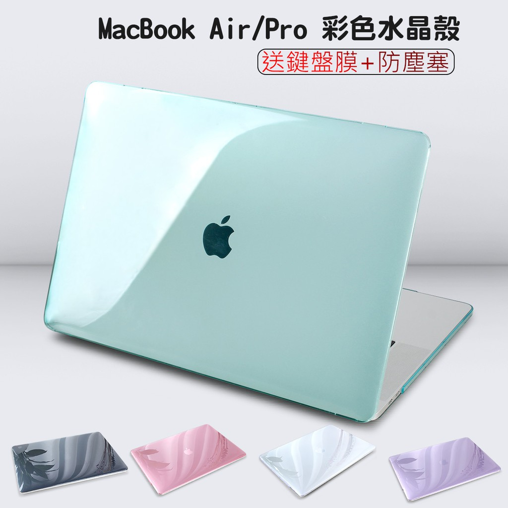 通知:不在選項的請選其他型號或者顏色,全是現貨,發貨速度快支持型號和顏色:1.新款MacBook Pro 13 2020 型號:A2289/A22512.新款MacBook Air 13 2020 型號:A21793.新款MacBook Air 13 2019 2019 型號:A19324.舊款MacBook Air 13 無Touch ID 型號:A1466/A13695.macbook pro 13 型號:A1502/A14256.macbook pro 13 有Touch Bar 型號:A1706/A1989/A21597.macbook pro 13 無Touch Bar 型號:A17088.macbook 12 inch 型號:A15349.MacBook Air 11 型號:A1370/A146510.MacBook Pro 15寸有touch bar 型號:A1707/A1990顏色:黑色,綠色,全透明,粉色,橙色,紅色,深藍色,天藍色,灰色送鍵盤膜和防塵塞專業mac保護殼廠商,圖片皆為實拍圖,實物要美100倍!!環保材質 超薄(僅有0.1mm)水晶透明保護殼 底部附有散熱孔所有顏色都能清楚的看到logo統統現貨,只適合蘋果MacBook系列產品,下單后48小時內發貨重要提醒:★親愛的買家下單時,由於MacBook型號較多,請確認你的model number并選擇尺寸并在訂單備註欄位寫下您要的顏色喔,不同model number對應不同的尺寸,型號不對裝不上去。不清楚本機型號可對照上方型號列表,或聊聊咨詢賣家哦筆電底部的『機身型號』 ,把電腦翻過來,背面頂部生產信息里A開頭后4位數字就是具體型號例如A1707 or A1708_ 可以參考最後一張圖片一定要選對型號才能拿到符合的保護殼和鍵盤膜以及防尘塞Ps:1.下標前,請確認商品描述及商品細節。本賣場售出商品皆是全新2.下標前務必確認電腦背後型號并備註留言顏色。3.收到時如果有粉塵那是工廠在製造時造成的,只要用清水擦過即可,平時保養也一樣,請不要用酒精擦拭,酒精是揮發性質的有機溶劑,碰上塑料、或任何有鍍膜的東西都是會被溶掉的!4.我們店鋪有各種圖案的定制MacBook殼,如需要請移步店鋪首頁#batianda獨家打印殼系列產品#BatiandaMacbook殼#macbook電腦殼 #macbook保護套 #蘋果筆電保護殼 #macbook外殼 #筆電外殼 #新MacBookPro2020 #新款MacBookPro #A2179 #MacBook2019 #macbookair132020 #mac保護殼 #新款MacBookPro #水晶透明保護殼 #A2289 #蘋果筆電 #macbook透明殼
