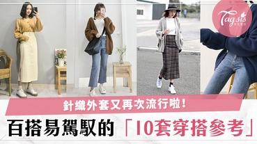 針織外套再度大熱流行~10套秋冬穿搭參考,文青風還是韓風通通都能駕馭!