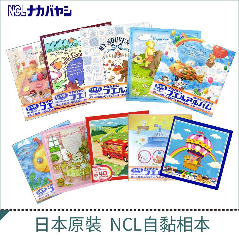 歡迎選購 |NCL Nakabayashi是日本第一品牌的相本製造專家,自黏內頁更是世界第一的超高品質。 |內頁抗皺性極高,穩定度極佳,永保您的美好回憶。 |薄膜黏度不因時間而變質,重複貼取照片黏度不