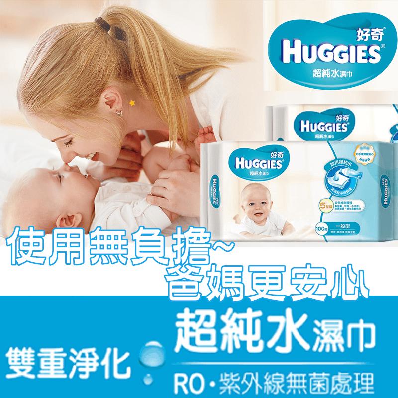好奇增量版純水嬰兒濕巾,本檔全網購最低價!