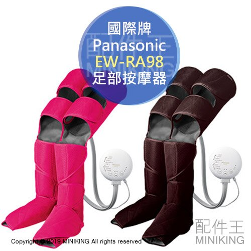 日本代購 空運 Panasonic 國際牌 EW-RA98 腿部 足部 按摩器 大腿 小腿 腳底 溫感 舒壓。數位相機、攝影機與周邊配件人氣店家配件王的►美容家電、美容 | 美體有最棒的商品。快到日本