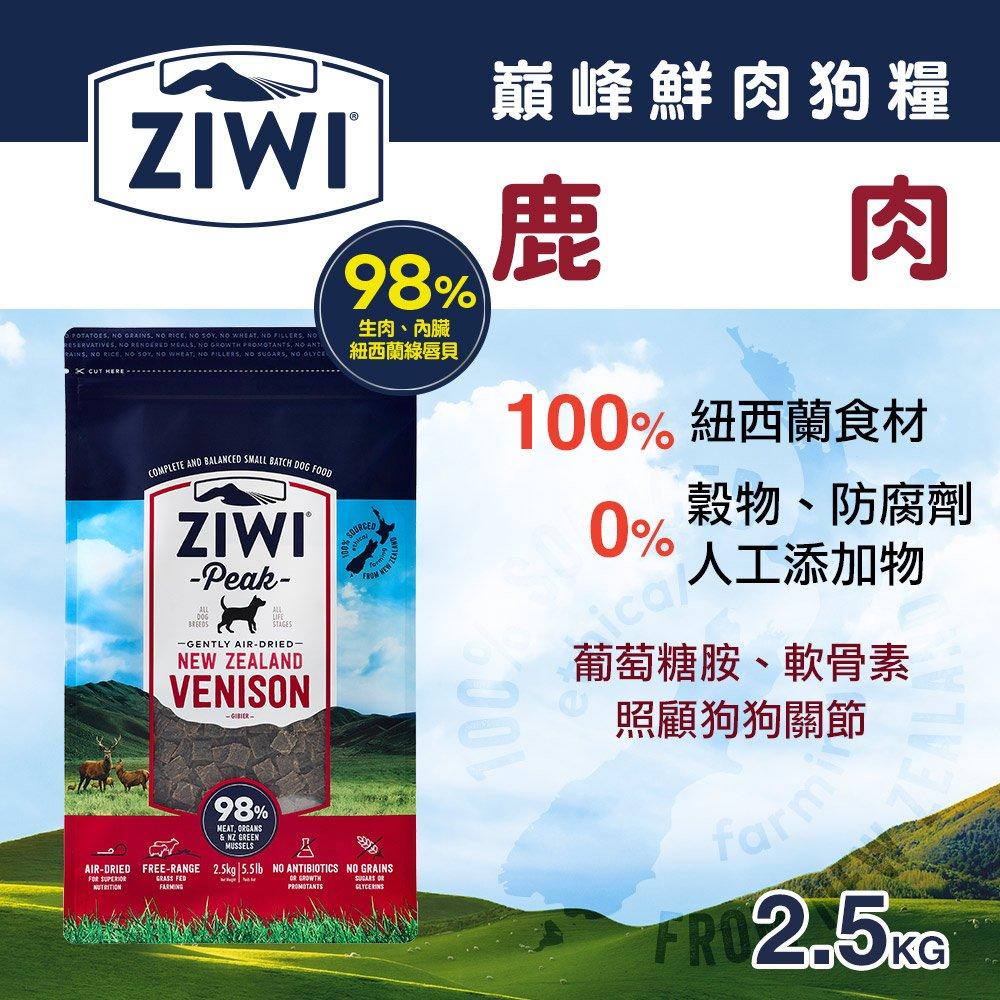 ZiwiPeak巔峰 98%鮮肉狗糧-鹿肉(2.5kg)