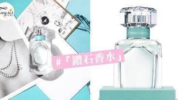 SIS們尖叫吧!打開夢幻藍盒子~「鑽石」&「香水」一次擁有!快Tag男友送你吧!