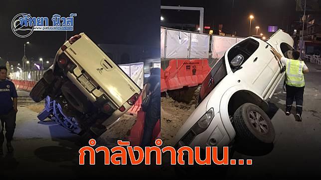 เตือนระวัง! รถกระบะตกถนนสุขุมวิทที่กำลังขุดช่วงพัทยากลาง วอนนำแผงกั้น