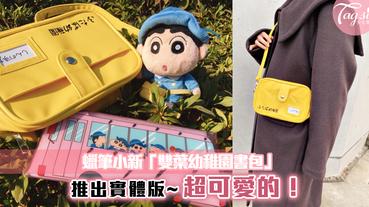 蠟筆小新黃色雙葉幼稚園包包實體化~超可愛!小新迷不要錯過~