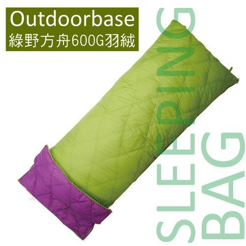 【Outdoorbase】綠野方舟羽絨保暖睡袋600g down 涼被/雙拼/情人睡袋/電視毯-24493