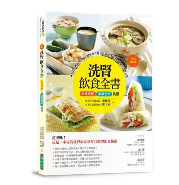 超美味!這是一本專為洗腎病友量身訂做的飲食指南! *提供洗腎病友健康又美味的全方...