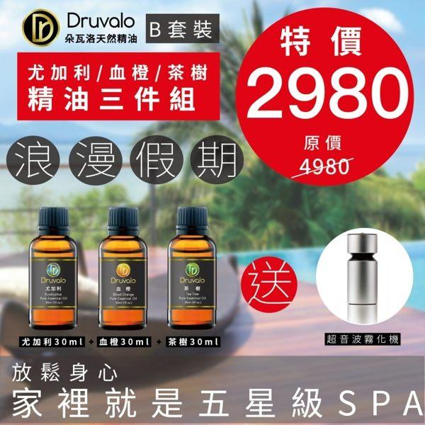 【Druvao 朵瓦洛】美國進口天然精油 茶樹+藍膠尤加利+血橙(贈精油超音波霧化器)