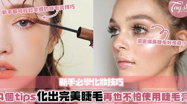 睫毛膏很難畫得好?不小心就會手抖弄到眼皮?這三個畫睫毛膏必備小tips讓新手的你也能輕鬆上妝~