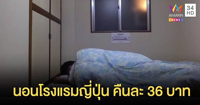 สายประหยัดว่าไง? โรงแรมญี่ปุ่นเปิดห้องพักคืนละ 36 บาท แลกการไลฟ์สด
