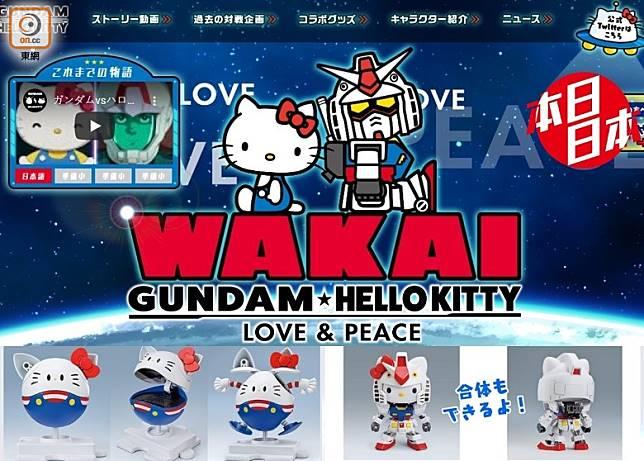 本日日本:高達 × Hello Kitty 修成正果出模型?(互聯網)