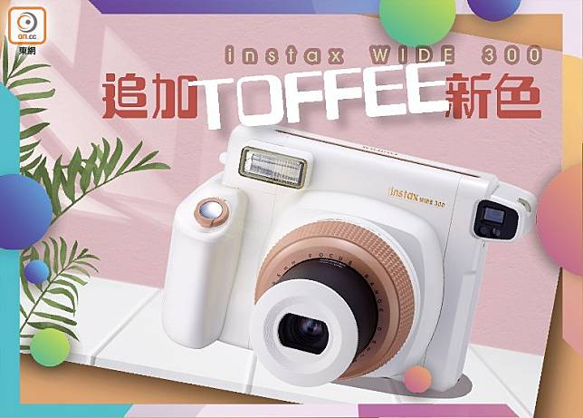 Fujifilm為旗下instax WIDE 300追加全新TOFFEE拖肥配色。(互聯網)