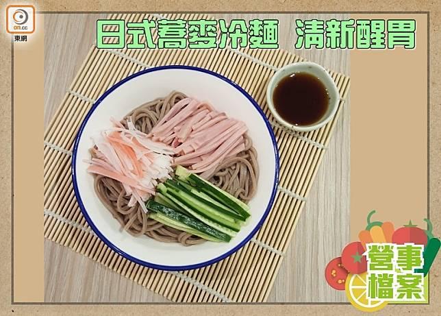 氣溫高而食欲底,一道清新的日式蕎麥冷麵,正好解暑。(作者提供)