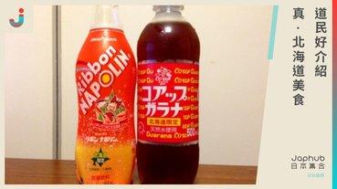 北海道民︰難得來到北海道,你們竟然只顧吃海鮮?