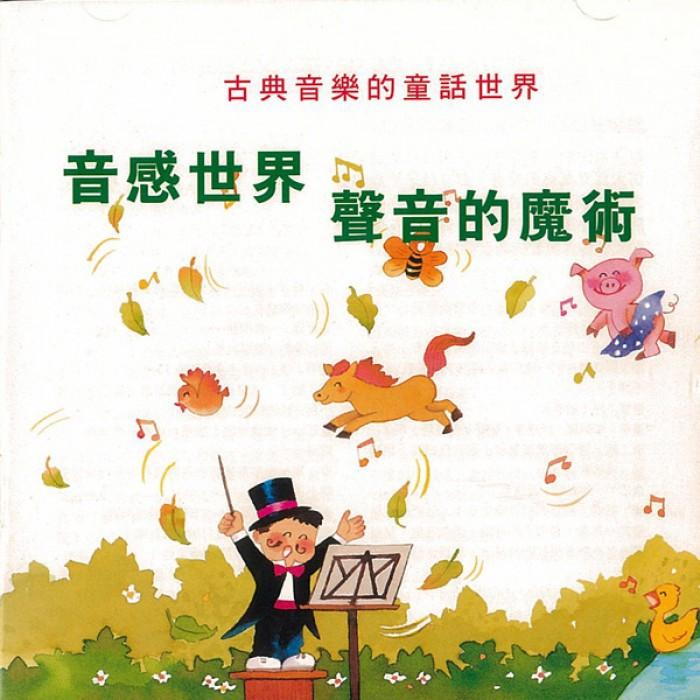 現在只要一張CD就能通通收錄了,隨CD並附贈全彩的「兒童櫥窗」一本。 (1) 音樂片段及音效:時鐘的切分音 / 鳥叫聲 / 德得與狼 / 大黃蜂的飛行 / 打字機之歌 / 藍色狂想曲 / 藍色汽球 /