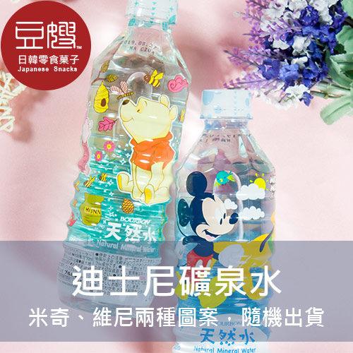 可愛100%迪士尼聯名礦泉水