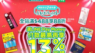 屈臣氏網路商店 LINE Pay Money享13%回饋