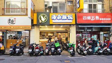 【台北美食】林記海南雞飯-軟嫩不乾柴的美味海南雞飯