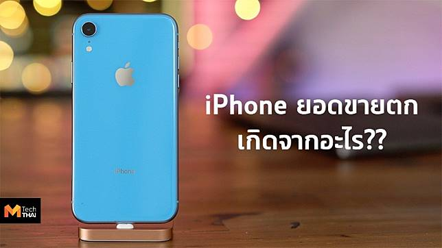 Apple กำลังเผชิญกับยอดขาย iPhone ที่ตกต่ำลงในปี 2019