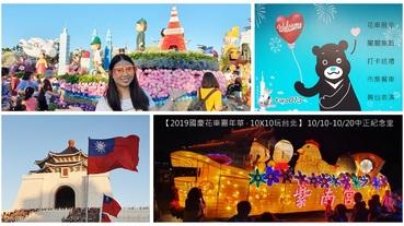 台北景點【2019國慶花車嘉年華】雙十連假到中正紀念堂從白天到天黑都好玩好拍