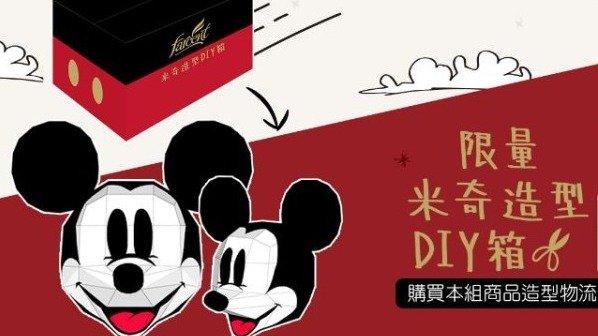 花仙子 X 迪士尼米奇造型DIY物流箱