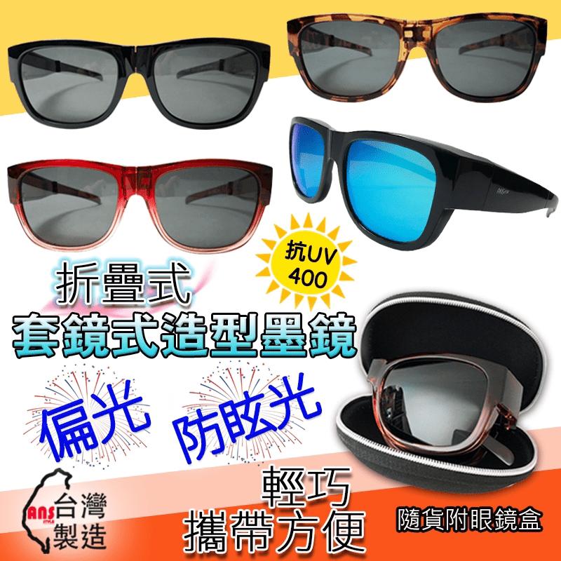 ANS折疊偏光套鏡太陽眼鏡9434,強化偏光,讓您戴上不畏強光,有效阻隔眩光,視野清晰,色彩真實,搭配上可摺疊設計,攜帶方便,給您帶來輕巧舒適的配戴體驗,台灣製造,品質卓越。