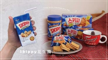 超經典Skippy花生醬推出「花生牛奶、冰淇淋餅乾」等系列零食!花生控絕對必吃啊~