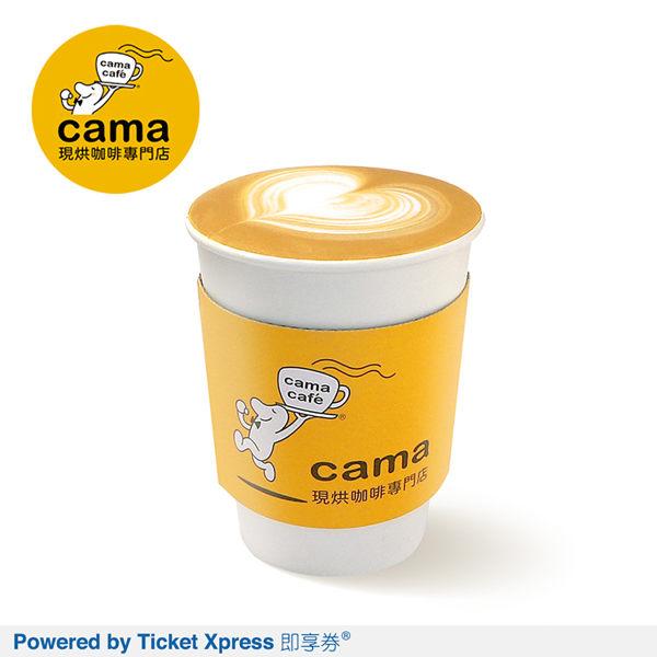 cama拿鐵 (熱) 大杯即享券