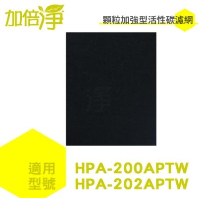 適用HPA-200清淨機 適用HPA-202清淨機