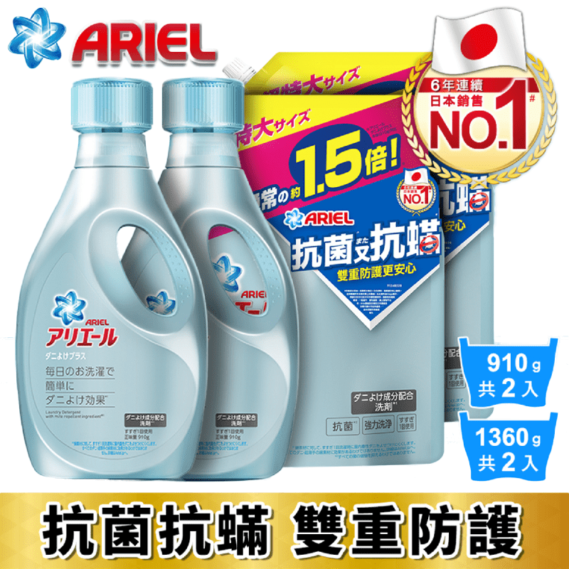 Ariel超濃縮抗菌抗蟎洗衣精,抗菌、抗蟎雙重防護更安心!對抗過敏原,就從日常洗衣開始。能洗淨蟎蟲,並形成防蟎防護層,持續抗蟎!可搭配漂白劑、柔軟精一起使用,也不影響清潔效果!日本原裝進口,品質保證。