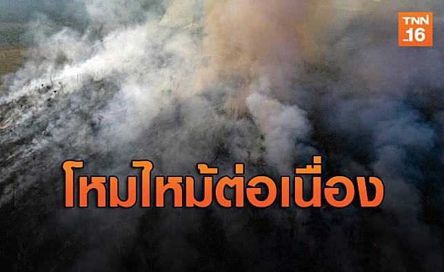 ลุกลาม! ไฟไหม้ป่าอเมซอนโหมไหม้รุนแรงต่อเนื่อง